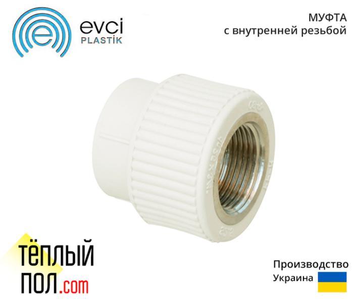 Муфта внутр.резьба, марки Evci 20 3/4 ППР(производство: Украина)