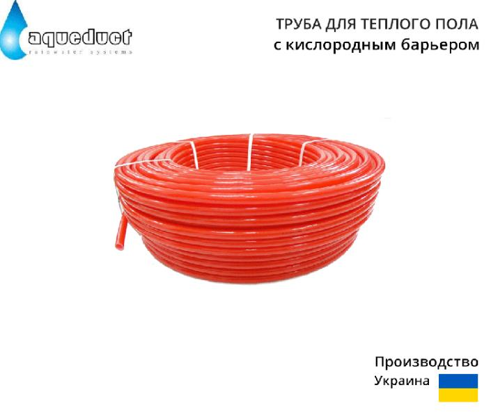 Труба марки Акведук 16*2 (Украина)