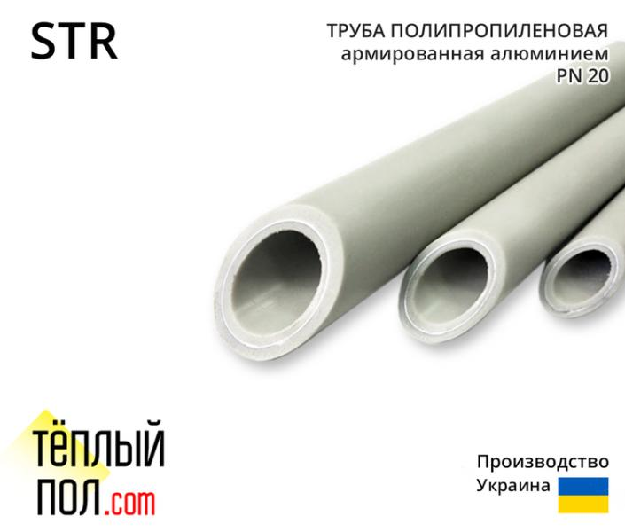 Труба полипропил., марки STR, PN 20, STABI 20,(произв. Украина, армир.алюминием)