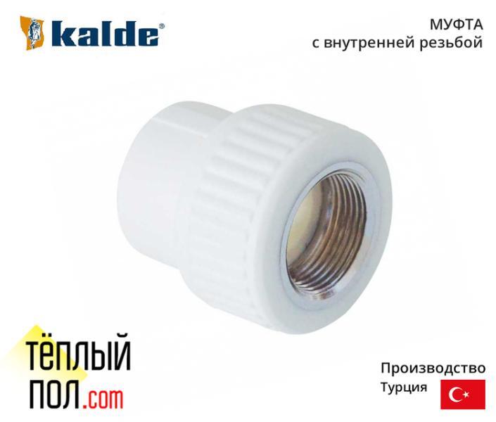Муфта внутр.резьба, марки Kalde 20 1/2 ППР(производство: Турция)