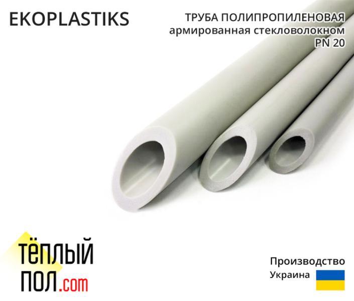 Труба полипропил., марки Ekoplastiks PN 25, FIBER 20,(произв. Украина, армир.стекловолокном)