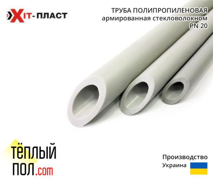 Труба полипропил., марки Хит-пласт PN 25, FIBER 25,(произв. Украина, армир.стекловолокном)