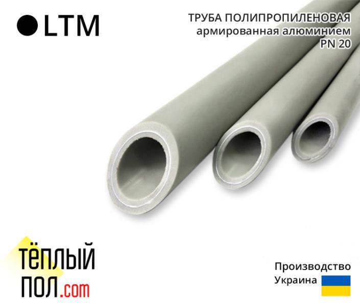 Труба полипропил., марки LTM, PN 20, STABI 25,(произв. Китай, армир.алюминием)