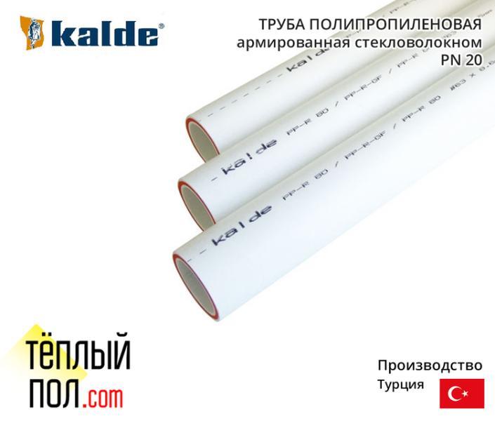 Труба полипропил., марки Kalde PN 25, FIBER 25,(произв. Турция, армир.стекловолокном)