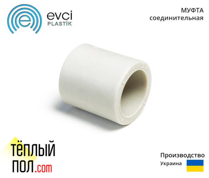 Муфта марки Evci 63 ППР(производство: Украина)