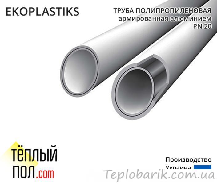 Фото Трубы и фитинг, Полипропиленовые трубы и фитинг Труба полипропил., марки Ekoplasiks PN 20, STABI 32,(произв. Украина, армир.алюминием)