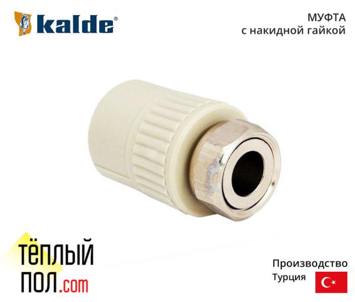 Муфта марки Kalde с накидн.гайкой 25*3/4 ППР(производство: Турция)