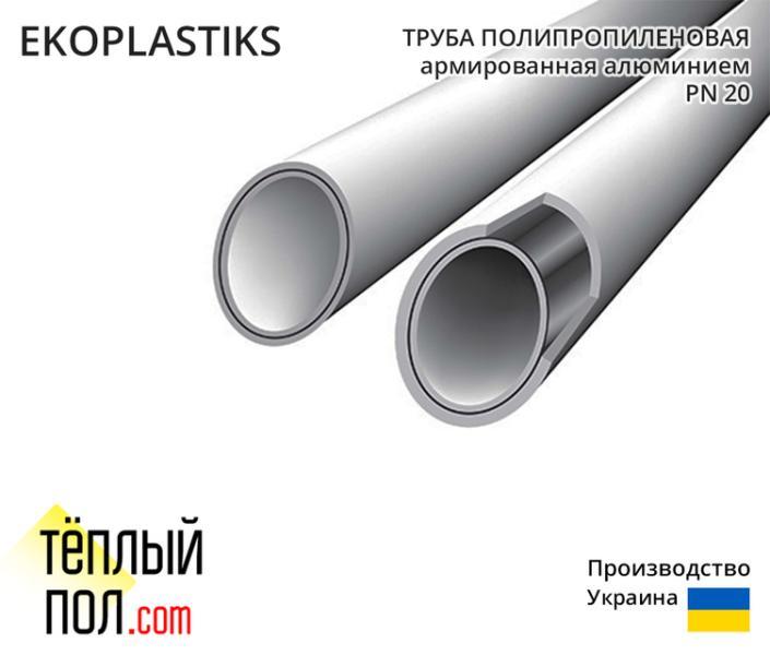 Труба полипропил., марки Ekoplasiks PN 20, STABI 50,(произв. Украина, армир.алюминием)