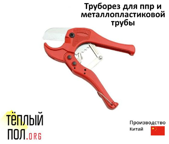 Труборез (ножницы) для трубы металлопласт. и из полипроп. СТАНДАРТ 0-32 мм, марка SMA, производство: Китай