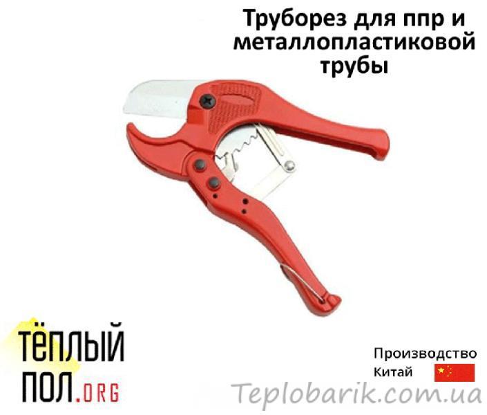 Фото Оборудование для монтажа отопления, Труборезы Труборез (ножницы) для трубы металлопласт. и из полипроп. СТАНДАРТ 0-32 мм, марка SMA, производство: Китай