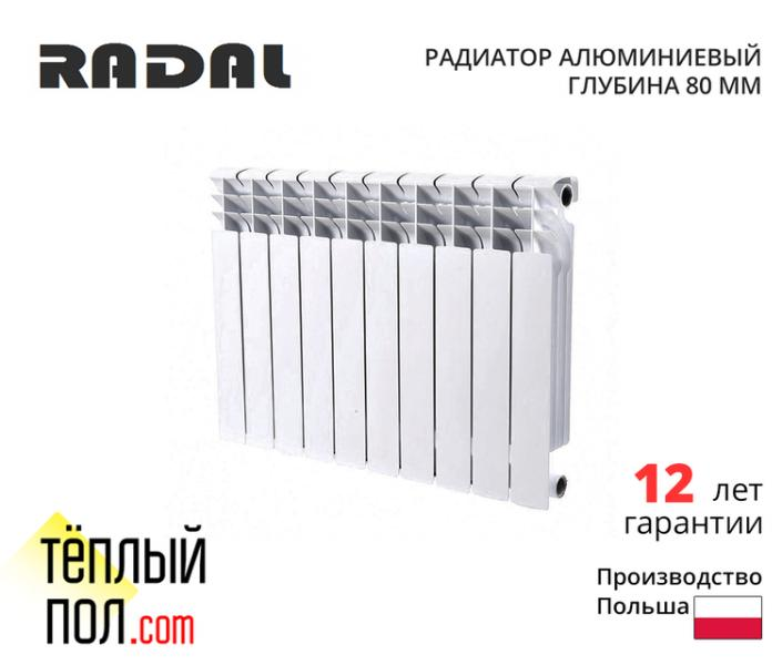Радиатор алюминиевый, марки RADAL 500*80 (высота 500мм,глубина 80мм)