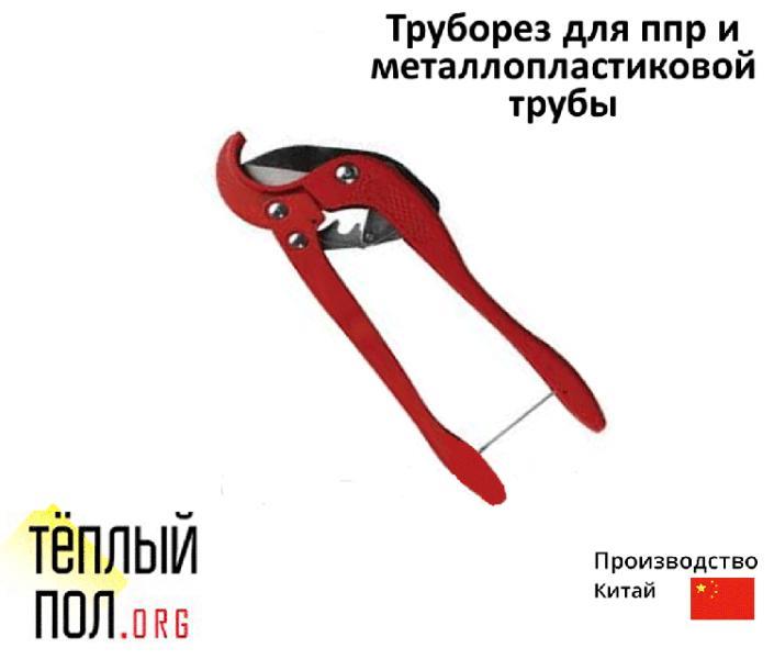 Труборез (ножницы) для трубы металлопласт. и из полипроп. СТАНДАРТ 0-63 мм, марка SMA, производство: Китай