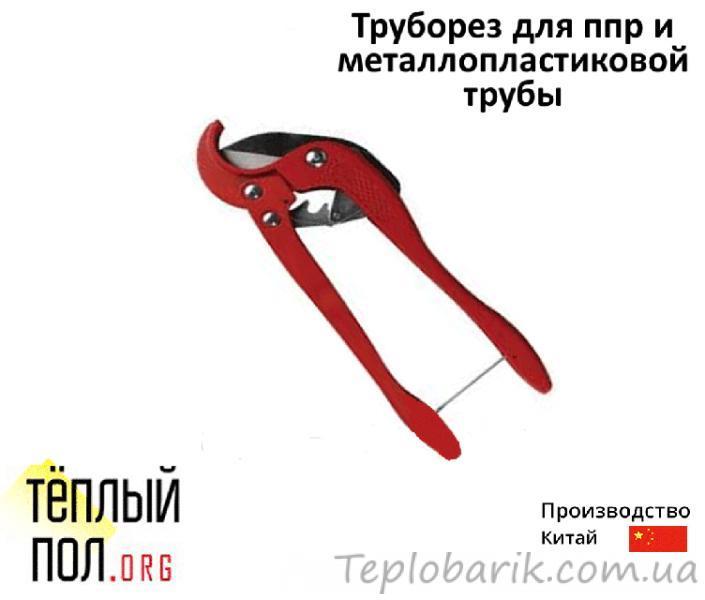 Фото Оборудование для монтажа отопления, Труборезы Труборез (ножницы) для трубы металлопласт. и из полипроп. СТАНДАРТ 0-63 мм, марка SMA, производство: Китай