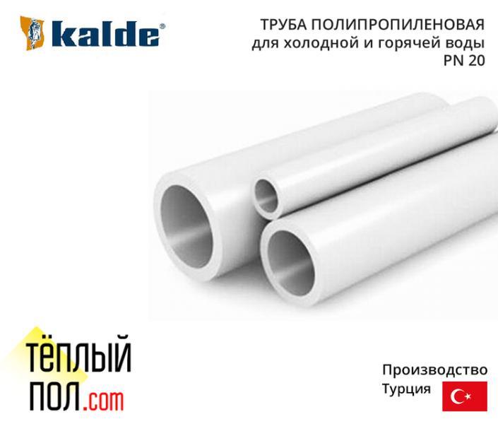Труба полипропил. для холодной и горячей воды, марки Kalde, PN 20, 63*10.5(произв. Турция)