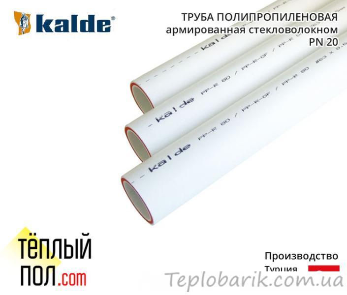 Фото Трубы и фитинг, Полипропиленовые трубы и фитинг, Труба для отопления Труба полипропил., марки Kalde PN 63, FIBER 63,(произв. Турция, армир.стекловолокном)