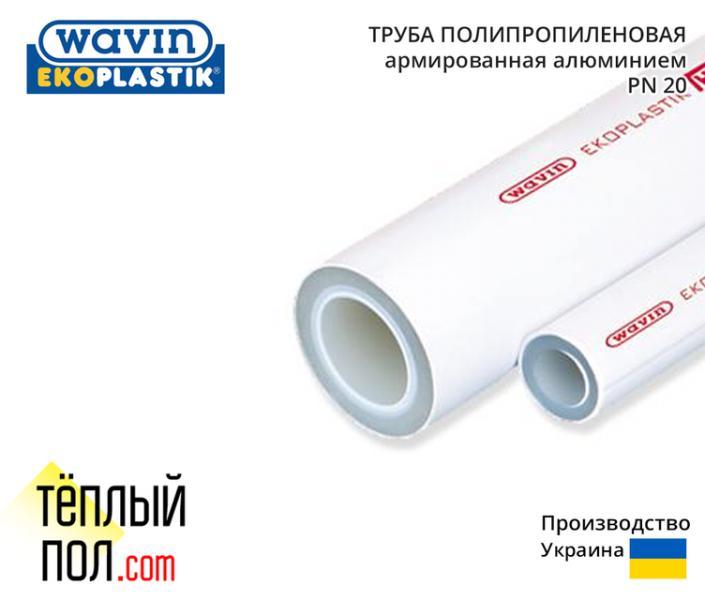Труба полипропил., марки Ekoplastik Wavin, PN 20, STABI 50,(произв. Чехия, армир.алюминием)
