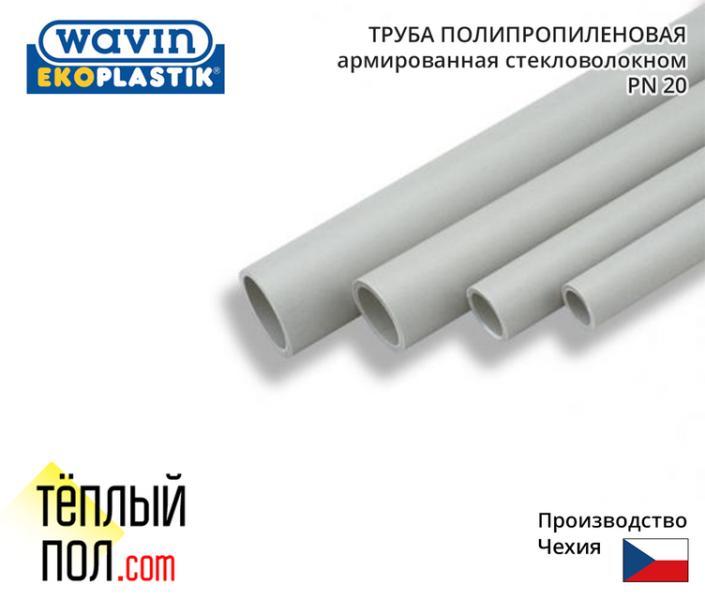 Труба полипропиленовая Wavin Ekoplastik Fiber Basalt PN 20 DN 50,(произв. Чехия, армир.стекловолокном)