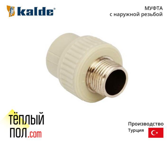 Муфта наружн.резьба, марки Kalde 50 1.1/2 ППР(производство: Турция)