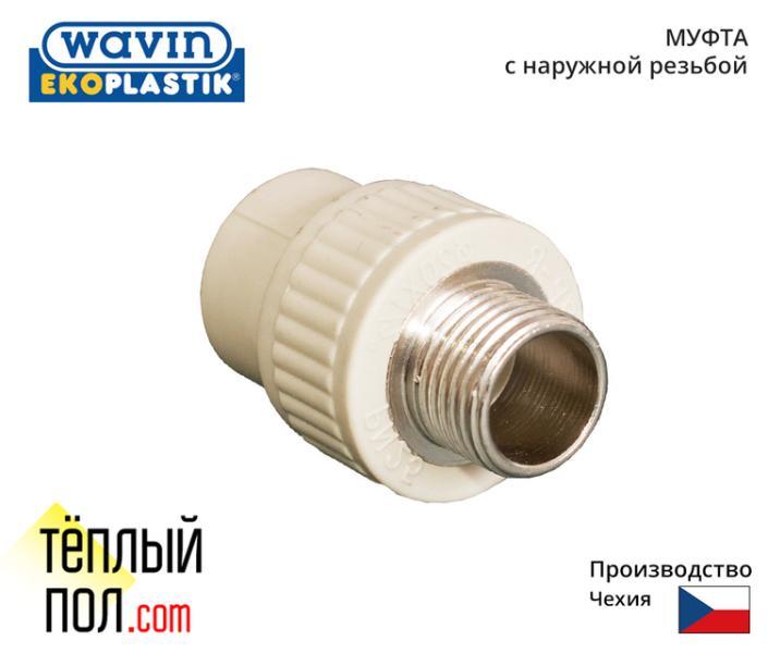 Муфта наружн.резьба, марки Ekoplastik Wavin 50 1.1/2 ППР(производство: Чехия)