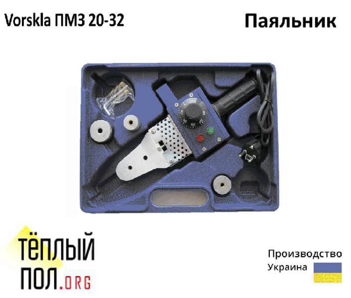 Паяльник для полипропил. труб Vorskla, производство: Украина