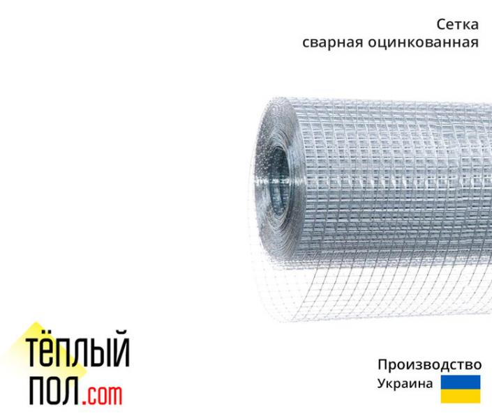 Сетка оцинков.50*50мм, 1.4мм, 1*30м, производство: Украина