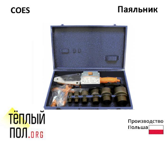 Паяльник для полипропил. труб ТМ COES Extra (20-63мм, 1500Вт, производство: Китай)