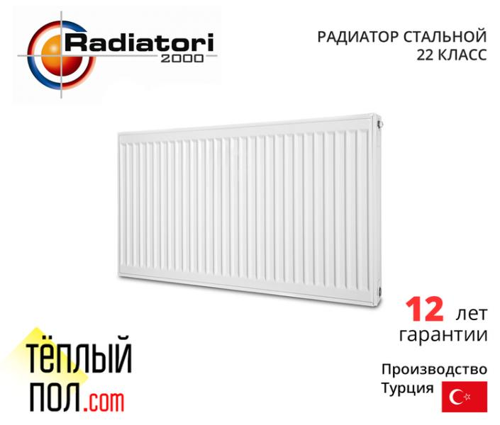 Радиатор стальной, марки RADIATORI 300*1400, (произведен в: Турция, 22 класс, высота 300мм)