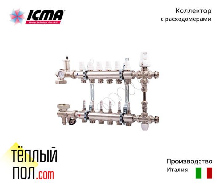 Коллект. с расходомерами для теплого пола марки ICMA (производво:Италия) на 7 контуров в сборе