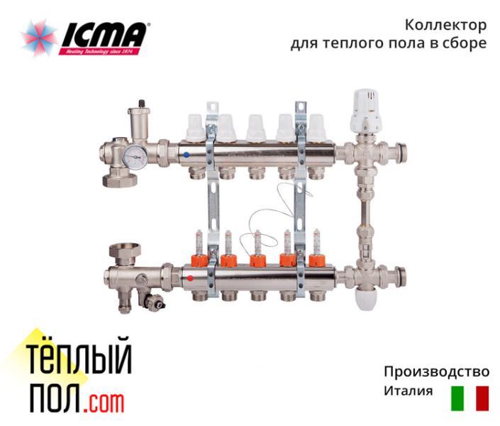 Коллект. для теплого пола марки ICMA (производво:Италия) на 6 конт.в сборе