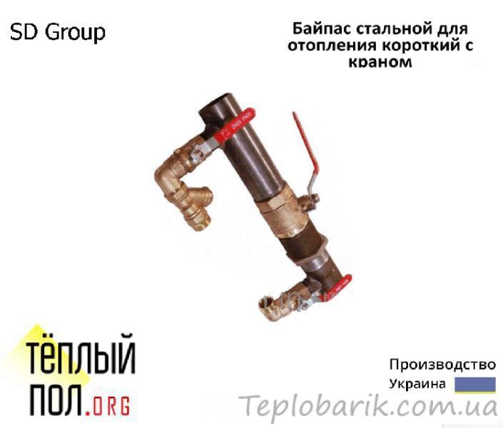 Фото Насосное оборудование, Байпасы для отопления Байпас стальн.для отопл. с краном 32 резьбовой (коротк.) марки