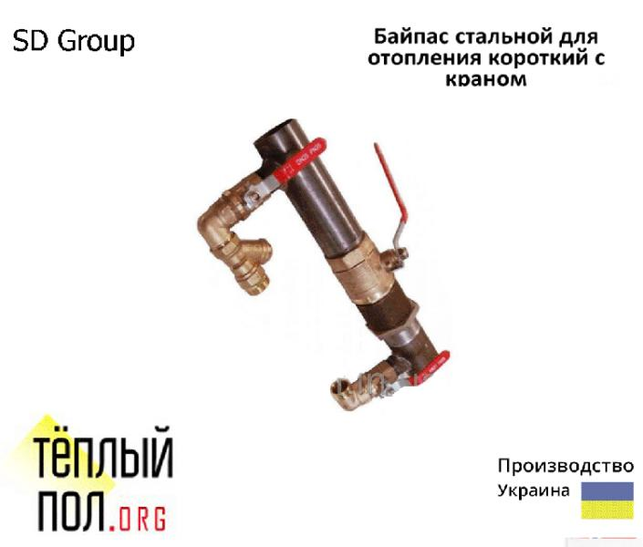 "Байпас стальн.для отопл. с краном 40 (коротк.) марки ""SD Forte"", производство: Украина"