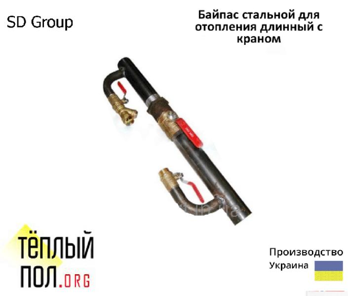 "Байпас стальн.для отопл. с краном 40 (длин.) марки ""SD Forte"", производство: Украина"
