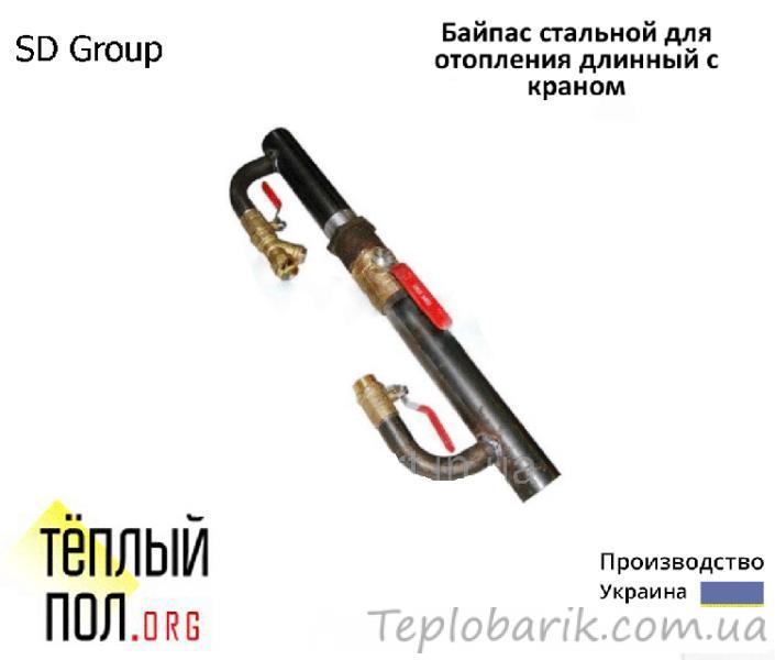 Фото Насосное оборудование, Байпасы для отопления Байпас стальн.для отопл. с краном 40 (длин.) марки