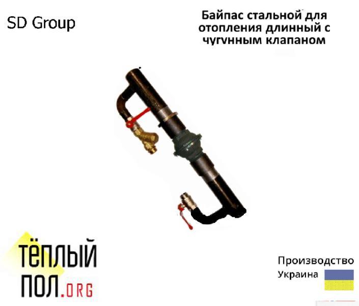 "Байпас стальн.для отопл. с чугун.клапаном 40 (длин.) марки ""SD Forte"", производство: Украина"