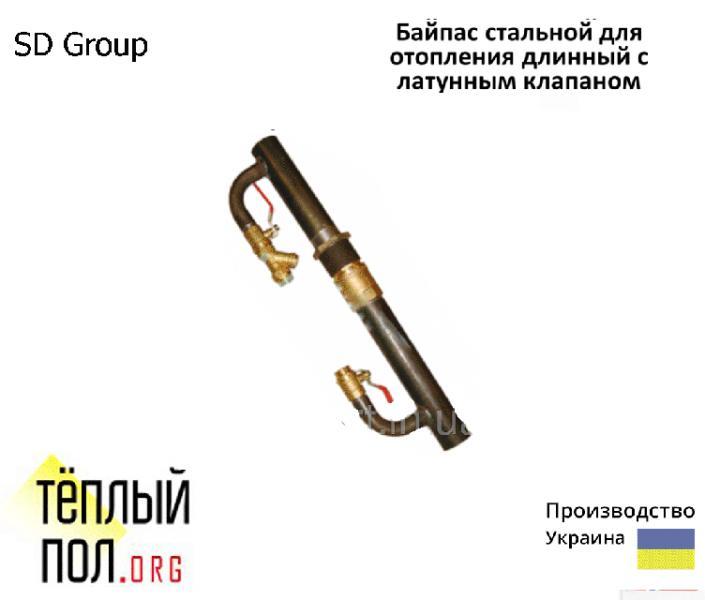 """Байпас стальн.для отопл. с латун.клапаном 50 (длин.) марки """"SD Forte"""", производство: Украина"""