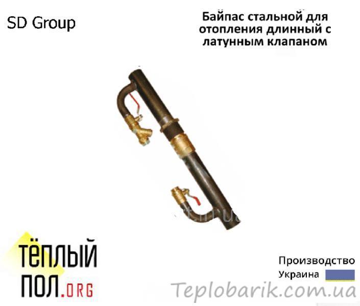 Фото Насосное оборудование, Байпасы для отопления Байпас стальн.для отопл. с латун.клапаном 40 (коротк.) марки