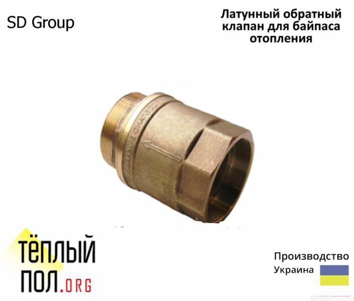 """Латунный обратн.клапан для байпаса 50, ТМ """"SD Group"""", производство: Украина"""