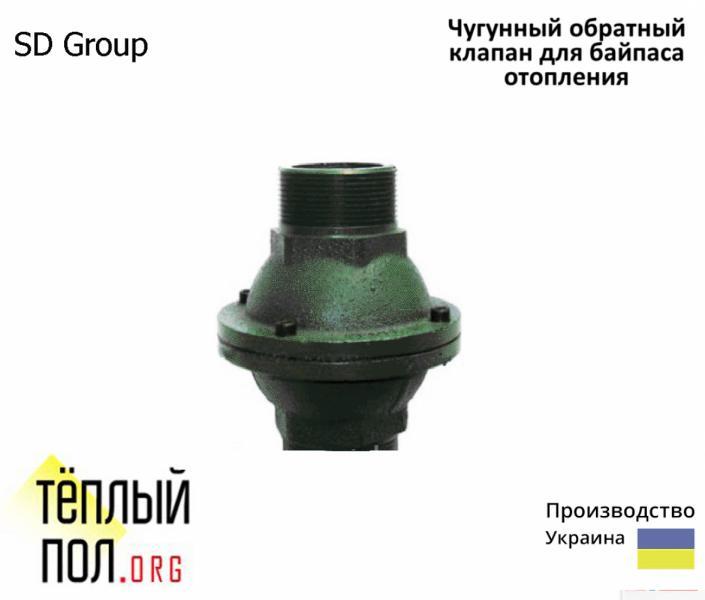 "Чугунный обратн.клапан для байпаса 50, ТМ ""SD Group"", производство: Украина"