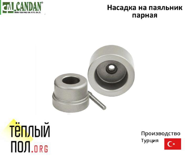 "Насадка на паяльник 25 ТМ ""CANDAN"", производство: Турция"