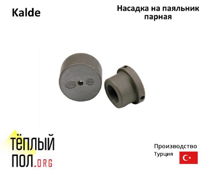 """Насадка на паяльник 63 ТМ """"Kalde"""", производство: Турция"""