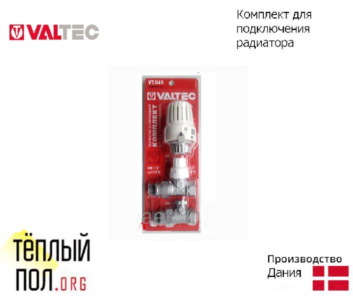 """Комплект угловой для подключения радиат.отопления 1/2 марки """"Valtec"""" (произв.:Дания)"""