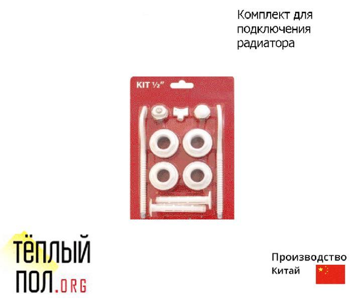 Комплект для подключения радиат.отопления 1/2 с кронштенами KIT (произв.:Китай)