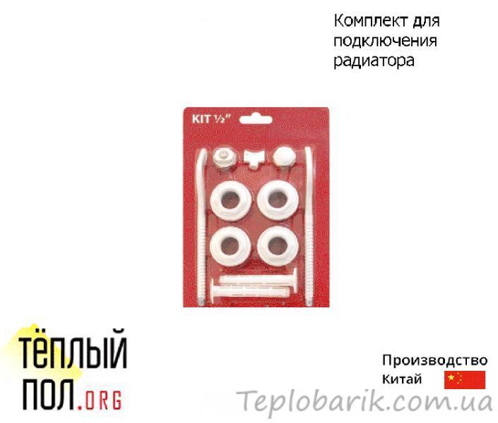 Фото Радиаторы отопления, Комплектующие для подключения радиаторов, Комплект для подключения радиаторов Комплект для подключения радиат.отопления 1/2 с кронштенами KIT (произв.:Китай)