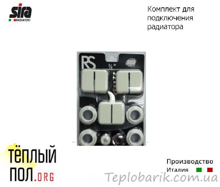 Фото Радиаторы отопления, Комплектующие для подключения радиаторов, Комплект для подключения радиаторов Комплект для подключения радиат.отопления 1/2 SIRA,произв.:Италия