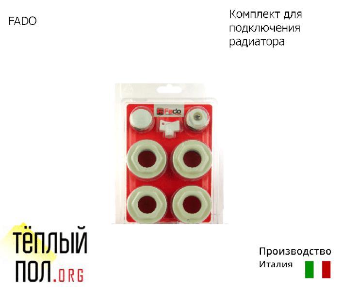 Комплект для подключения радиат.отопления 3/4 FADO (произв.:Италия)