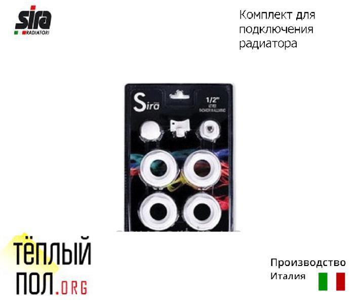 Комплект для подключения радиат.отопления 3/4 SIRA (произв.:Италия)