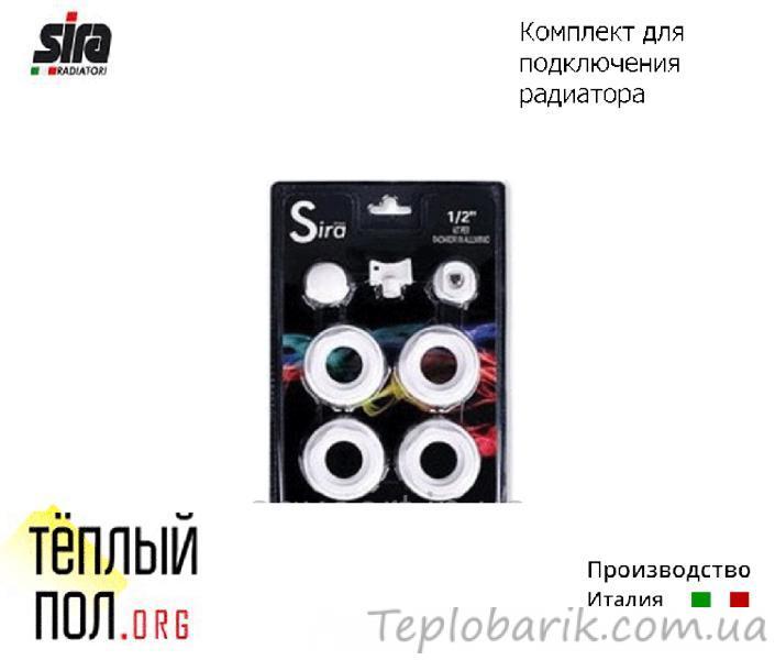 Фото Радиаторы отопления, Комплектующие для подключения радиаторов, Комплект для подключения радиаторов Комплект для подключения радиат.отопления 1/2 SIRA (произв.:Италия)