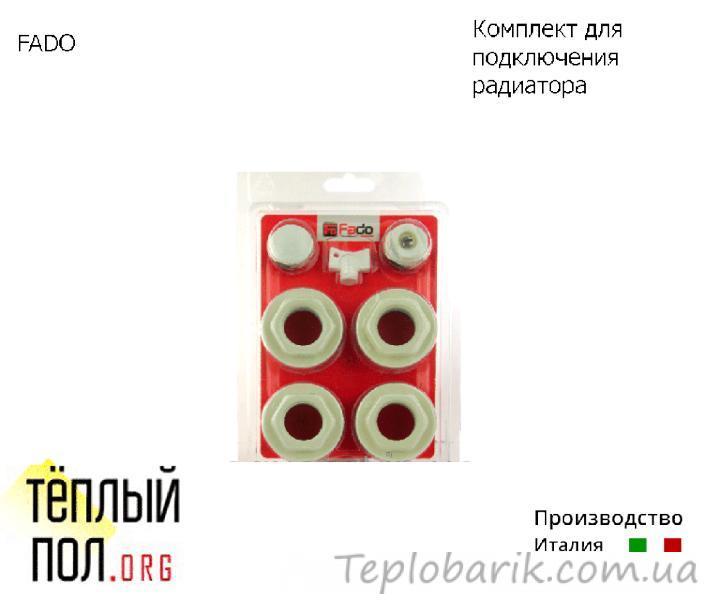 Фото Радиаторы отопления, Комплектующие для подключения радиаторов, Комплект для подключения радиаторов Комплект для подключения радиат.отопления 1/2 FADO (произв.:Италия)