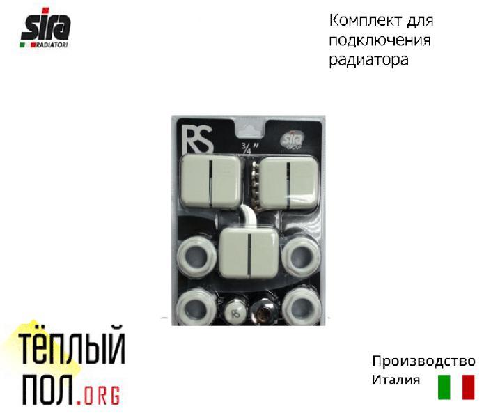 Комплект для подключения радиат.отопления 3.4 SIRA (произв.:Италия)