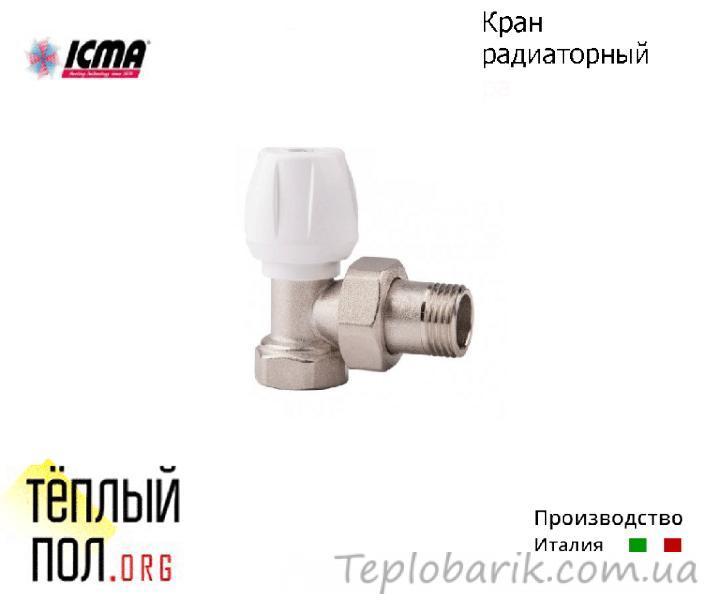 Фото Радиаторы отопления, Комплектующие для подключения радиаторов, Краны радиаторные Кран радиаторный нижн.угловой, резьба: 3/4, ТМ
